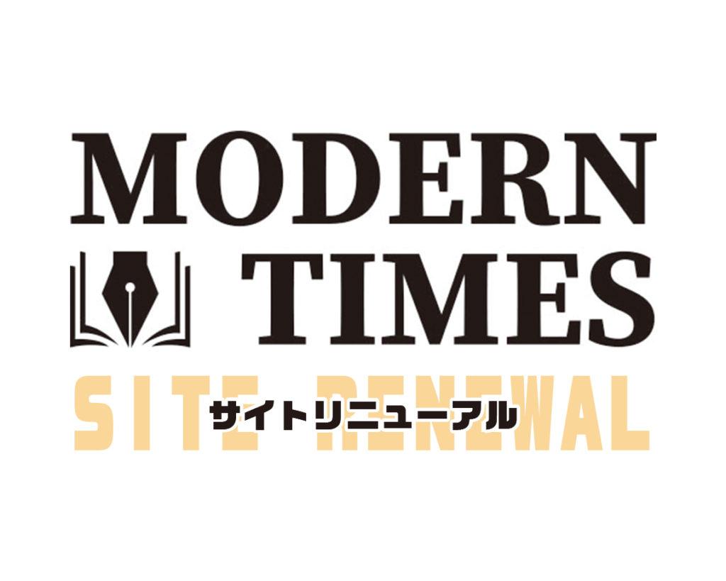 4 株式会社モダンタイムス