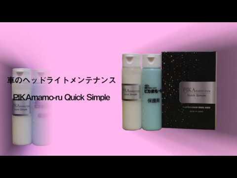 PIKIAmamo ru Quick Simple 株式会社モダンタイムス