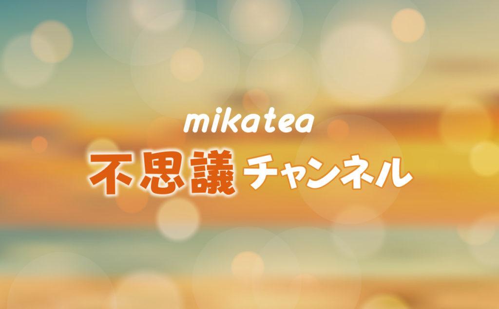 mikatea 1 株式会社モダンタイムス