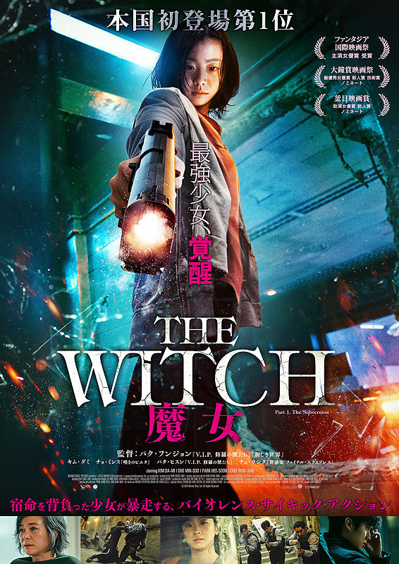 thewitch cinema 株式会社モダンタイムス
