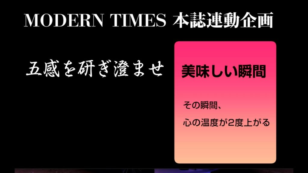 MODERN TIMES 本誌連動企画 01 美味しい瞬間 株式会社モダンタイムス