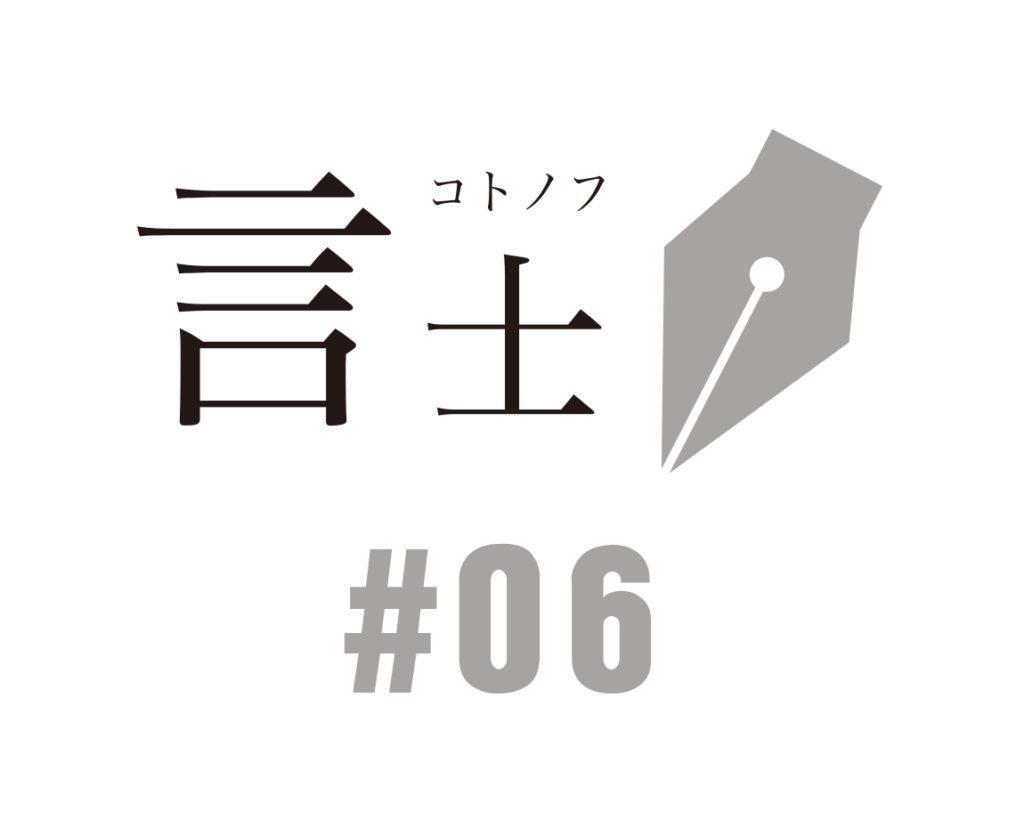 kn06 株式会社モダンタイムス