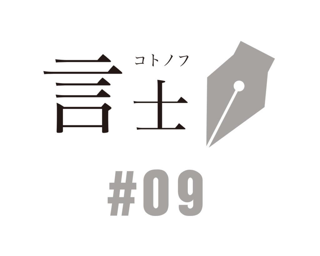 kn09 株式会社モダンタイムス