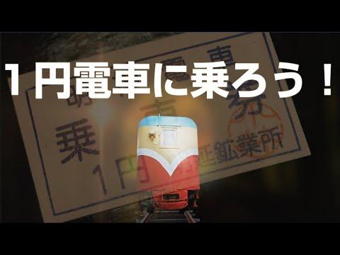 1円電車に乗ろう! 株式会社モダンタイムス
