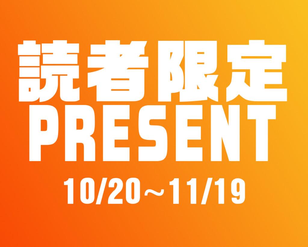 present2110 株式会社モダンタイムス